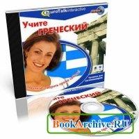 Книга Учите греческий. Уровень для начинающих.