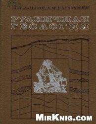 Книга Рудничная геология