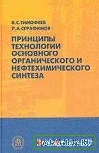 Книга Принципы технологии основного органического и нефтехимического синтеза.