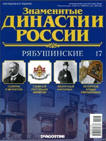 Книга Журнал: Знаменитые династии России №17 (2014)