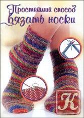 Книга Простейший способ вязать носки