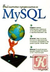 Книга MySQL. Библиотека профессионала