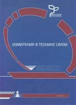 Книга Измерения в технике связи