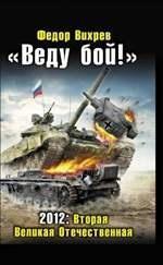 Книга Веду бой. 2012: Вторая Великая Отечественная