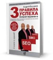 Журнал Баранов А.Е. - 3 правила успеха Интернет-маркетинга (2011)