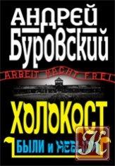 Книга Холокост. Были и небыли