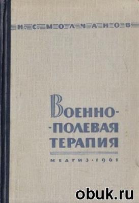 Книга Военно-полевая терапия