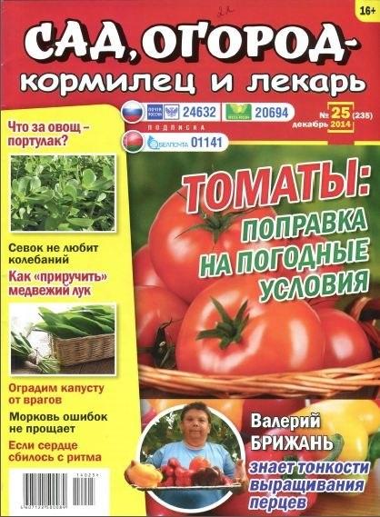 Книга Газета: Сад, огород – кормилец и лекарь (2014)