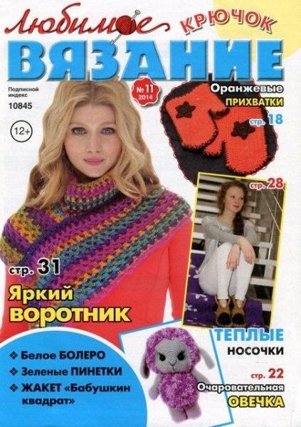 Книга Журнал: Любимое вязание. Крючок №11 (ноябрь 2014)
