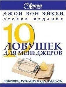 Джон Вон Эйкен. 19 ловушек для менеджеров