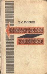 Книга Электрические измерения (с лабораторными работами)
