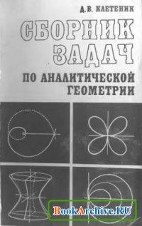 Книга Сборник задач по аналитической геометрии.