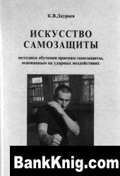 Книга Искусство самозащиты