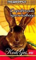 Книга Справочник кроликовода