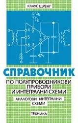 Книга Справочник по полупроводникови прибори и интегрални схеми. Аналогови интегрални схеми