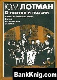 Книга О поэтах и поэзии: Анализ поэтического текста.
