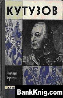 Книга Кутузов.