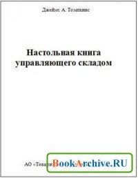 Книга Настольная книга управляющего складом.