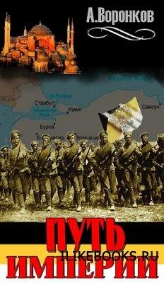 Книга Воронков Александр - Путь Империи