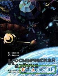 Книга Космическая азбука. Книга о космосе.