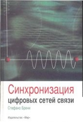 Книга Синхронизация цифровых сетей связи