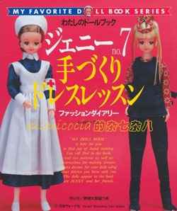 Журнал My favorite doll book №7