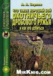 Книга Что такое хороший бой охотничьего дробового ружья и как его добиться