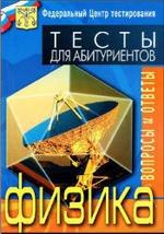 Книга Подготовка к ЦТ по физике - Вопросы и ответы централизованного (абитуриентского) тестирования - Пособие для подготовки к тестированию
