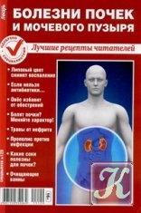 Журнал Книга Народный лекарь Спецвыпуск № 129 2014