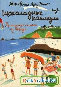 Книга Приключения семейки из Шербура (4 книги)