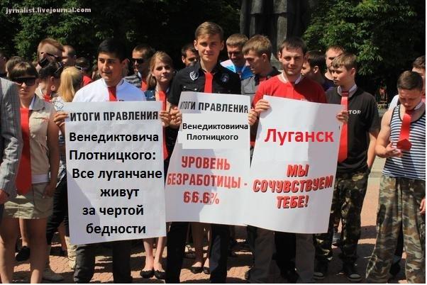 пикет в луганске против плотницкого