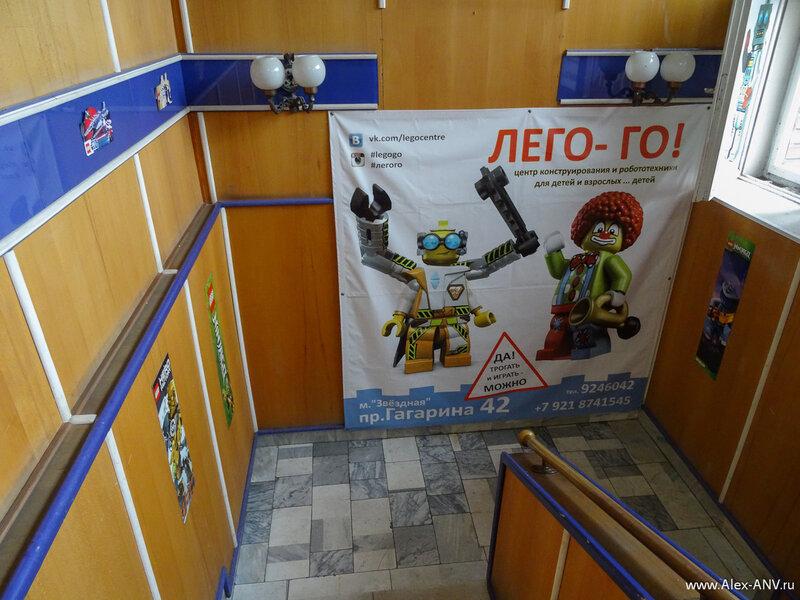 Найти Центр Lego-go очень просто - уже на лестнице нас встречает огромный плакат.
