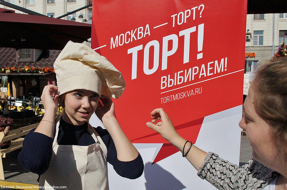 Осень. Торт Москва. 18.09.15.06..jpg