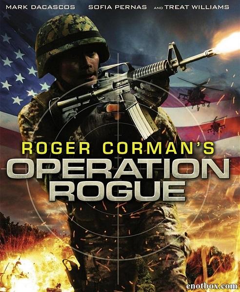 Операция Возмездие / Роджер Корман: Операция Негодяй / Operation Rogue (2014/WEB-DL/WEB-DLRip)