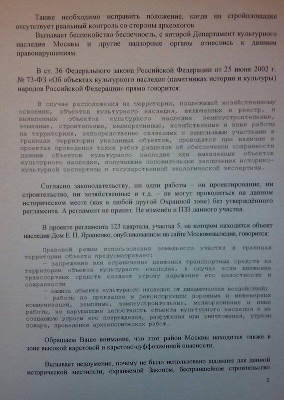 Письмо Совета по градостроительному развитию Москвы по Хитровской площади С.С. Собянину. Стр. 2
