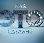 kak-eto-sdelano.ru