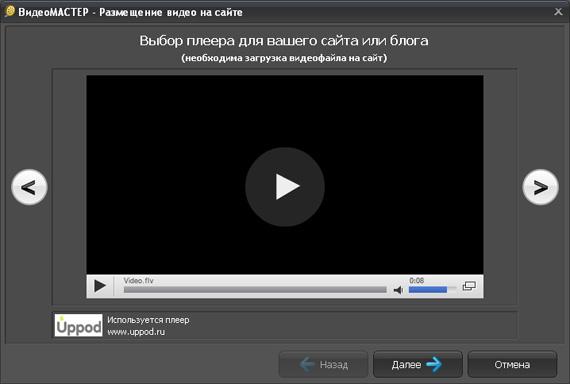 Окно размещения видео на сайте. Выбор плеера: