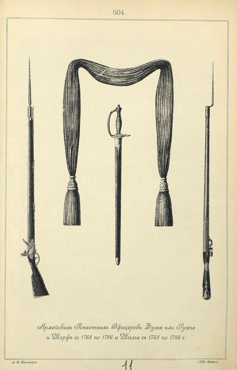 504. Армейских Пехотных Офицеров: Фузея или Ружье и Шарф с 1763 по 1796 и Шпага с 1763 по 1786 г.