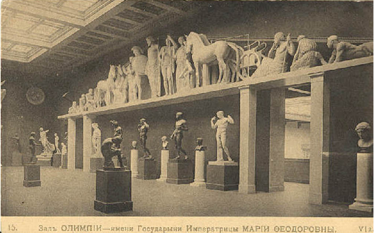Музей изящных искусств имени императора Александра III. Зал Олимпии