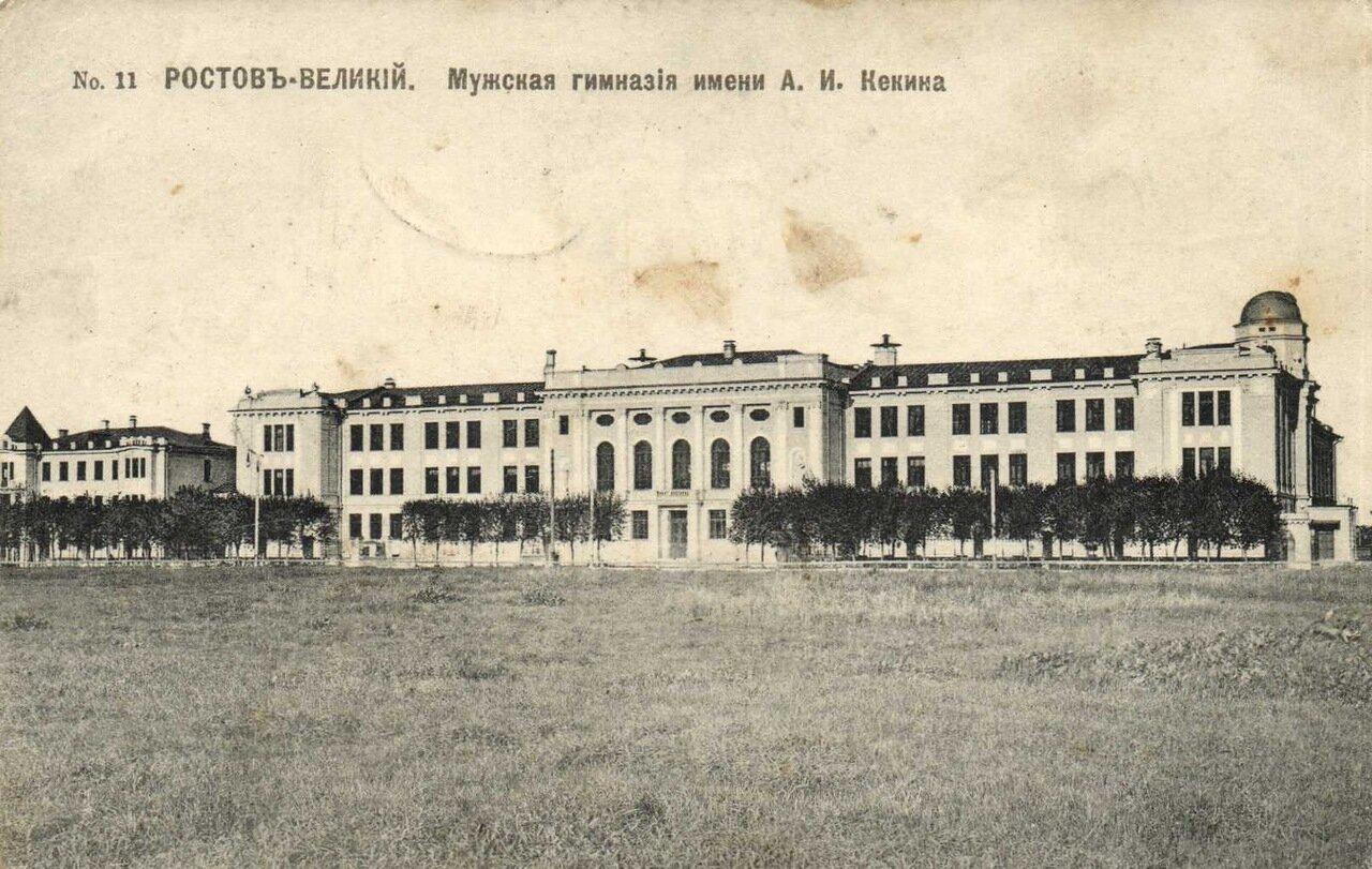 Мужская гимназия им. А.Л. Кекина
