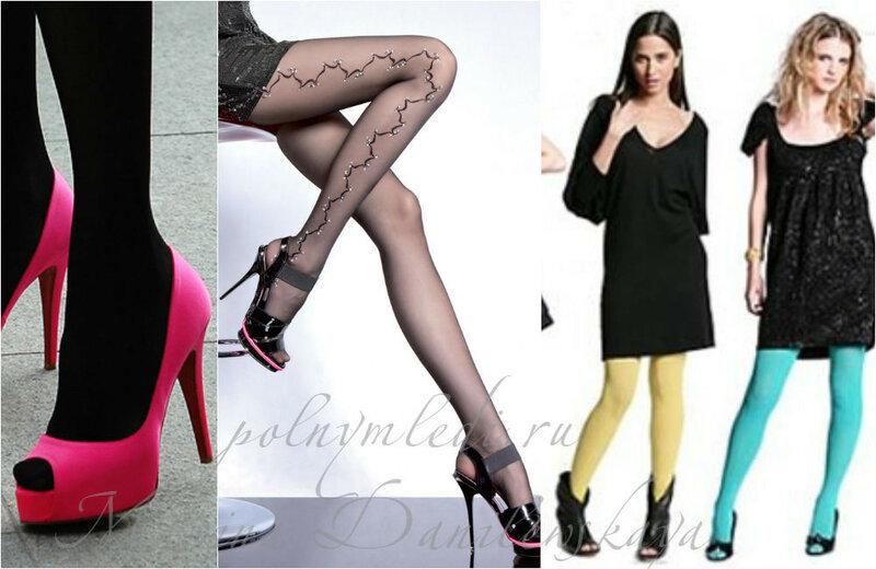 Чулки и туфли с открытым мысом Сочетаем не сочетаемое Сайт ЖЕНЩИНА Одежда для полных Marina Danilewskaya