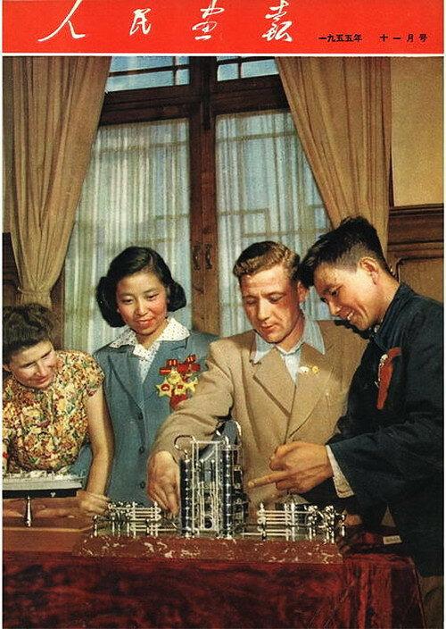 1955-11 Нефтяник Квок Юн и модель НПЗ.jpg