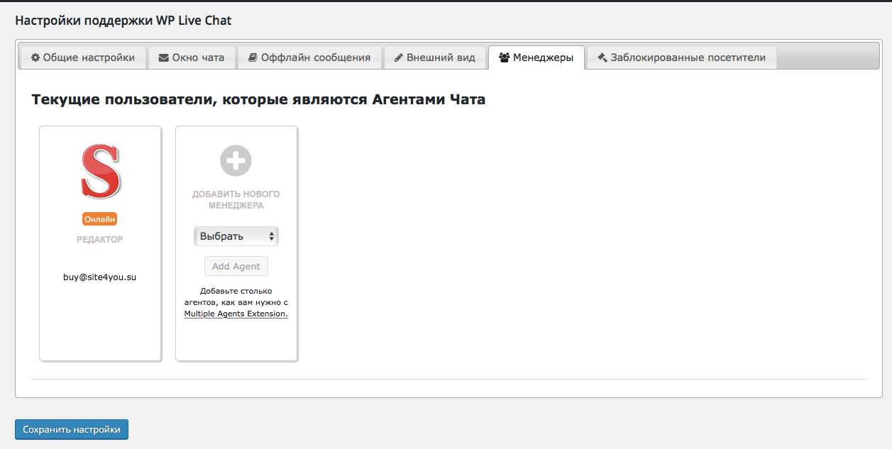плагины для wordpress, русские плагины для wordpress,