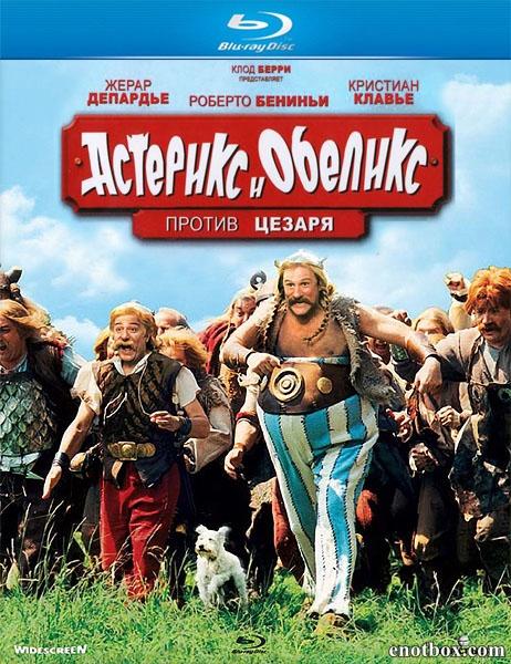 Астерикс и Обеликс против Цезаря / Astérix & Obélix contre César (1999/BDRip/HDRip)