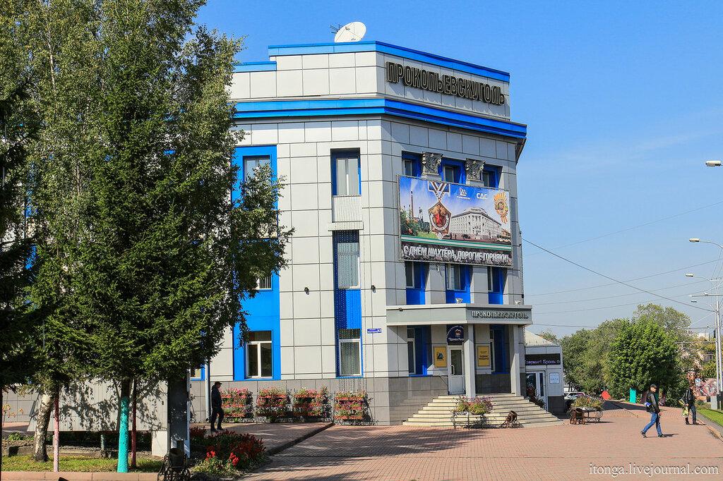 Проспект шахтёров, город Прокопьевск,