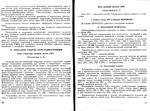 Техническое описание и инструкция по эксплуатации Р-111