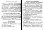 Инструкция по эксплуатации радиостанции Р-111