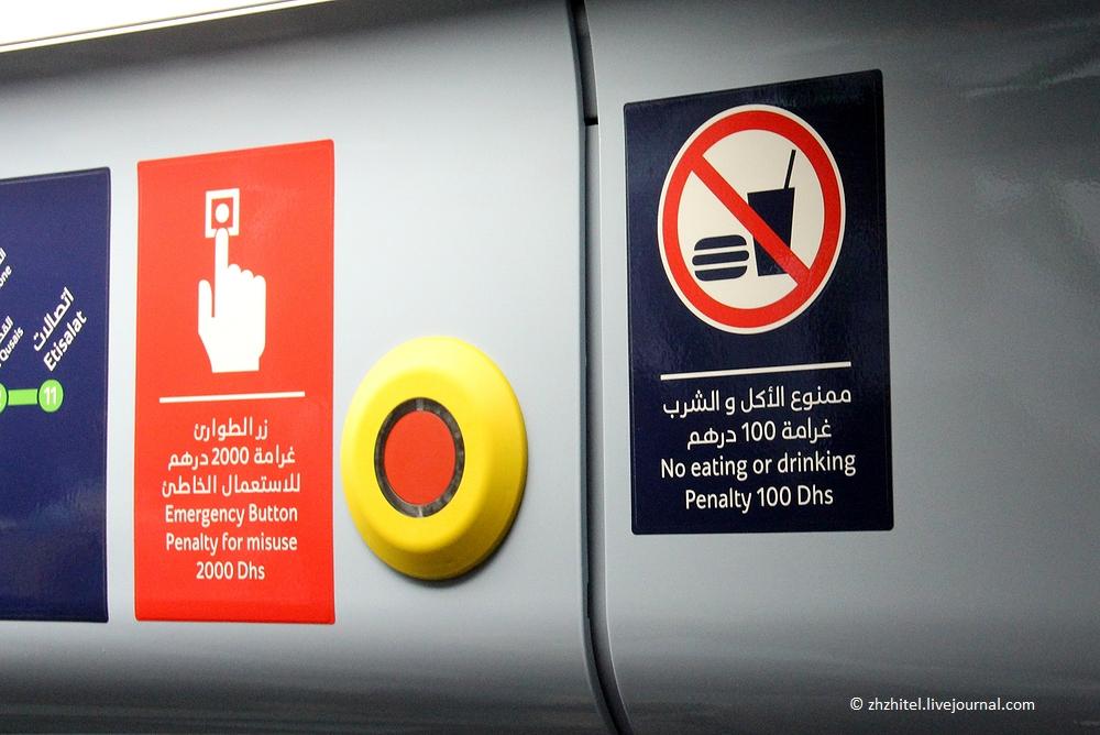 Метро без машинистов в Дубае