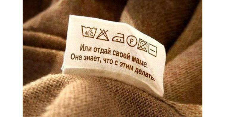 Смешные надписи сообщения на ярлыках, которые можно увидеть на своей одежде