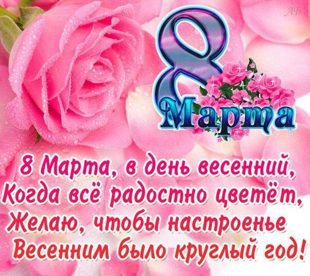 Красивые поздравление девушке с 8 марта